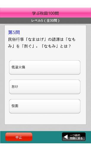 学ぶ秋田100