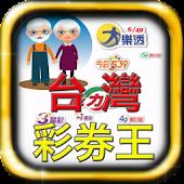 台灣樂透彩券超大字體顯示結果即時版