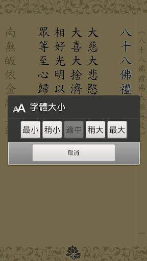 玩生活App 八十八佛大忏悔文(唱诵)免費 APP試玩