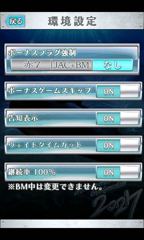 激Jパチスロ 2027- screenshot