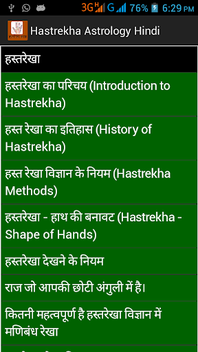 Hastrekha Astrology Hindi Book