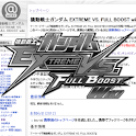 EXTREME VS. FULL BOOST Wiki logo