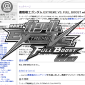 EXTREME VS. FULL BOOST Wiki