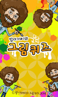 Screenshot of 밥아저씨와그림퀴즈