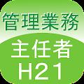 Download 管理業務主任者過去問H21 APK