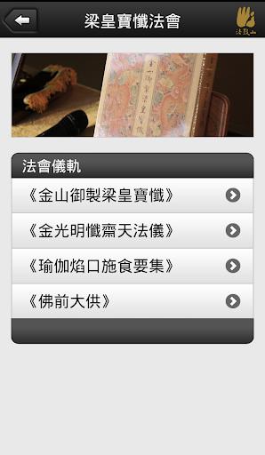 免費下載教育APP|梁皇寶懺-法鼓山 app開箱文|APP開箱王