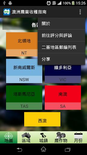 【Win8應用商店】Win8軟體_Win8遊戲-中關村在線