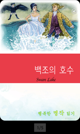 영어 명작 동화 - 백조의 호수