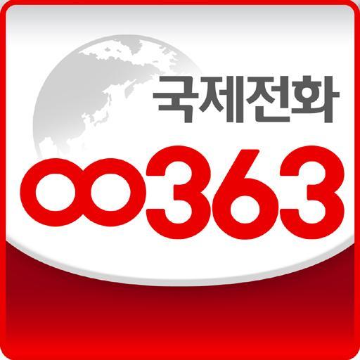 通訊App|고품격 국제전화 00363-몽골,베트남,태국,중국,미국 LOGO-3C達人阿輝的APP