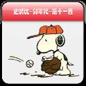 Snoopy史努比系列图书手机版(十一) logo