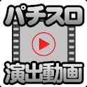 パチスロ動画視聴アプリ icon