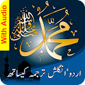 Asma ul Nabi (Muhammad Names) icon