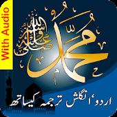 Asma ul Nabi (Muhammad Names)