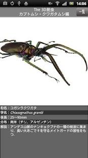 The 3D昆虫/カブトムシ・クワガタムシ編- screenshot thumbnail