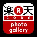 楽天GORA PhotoGallery icon
