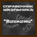 Справочник по математике. icon