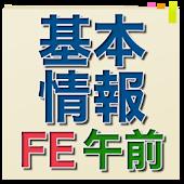 【H29年秋対応】 基本情報技術者試験 午前問題集