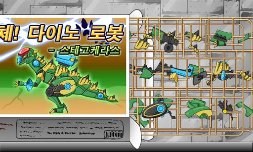 합체 다이노 로봇 - 스테고케라스 공룡게임