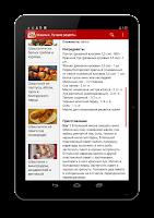 Screenshot of Шашлык. Лучшие рецепты.