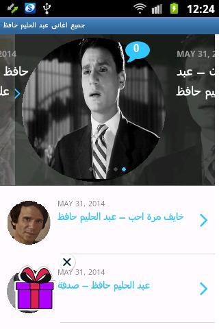 جميع اغانى عبد الحليم حافظ