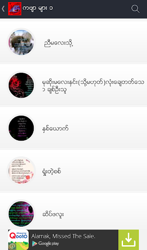 Myanmar Best Poems
