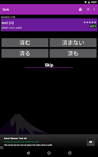 Japanese Verbs- screenshot thumbnail