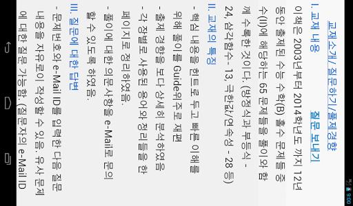 【免費書籍App】Korea Sunung Math 2003-2014 B2-APP點子