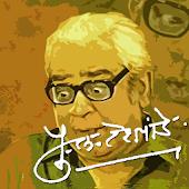 50 Famous Marathi Balgeet