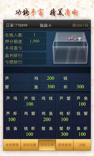 玩書籍App|欢乐鱼虾蟹免費|APP試玩