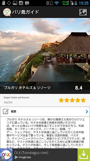 【免費旅遊App】バリ島ガイド-BALI-リゾート-バリ観光-旅行-ツアー案内-APP點子