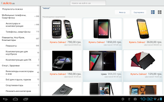 Screenshot of Aukro.ua