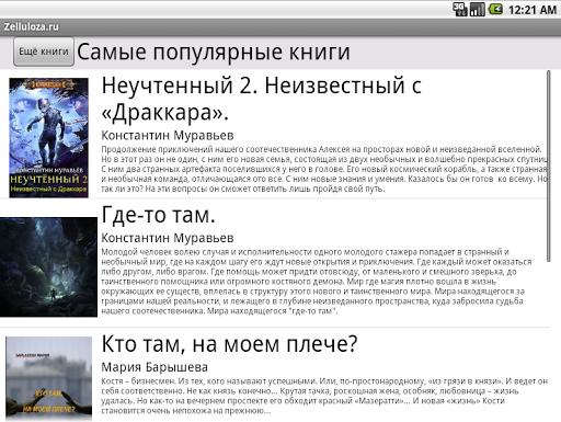 免費下載書籍APP|Zelluloza.ru Reader app開箱文|APP開箱王