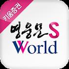 키움증권 영웅문 중국/홍콩주식,해외선물/옵션 icon