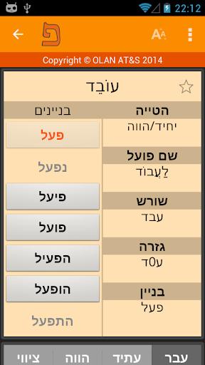 【免費書籍App】IRIS Hebrew Verbs-APP點子