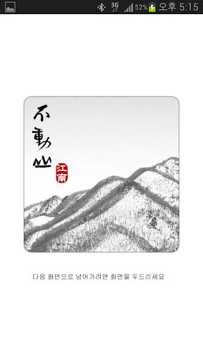 강남사무실임대 강남사무실월세 강남사무실매매 강남부동산