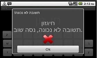 Screenshot of גינגו