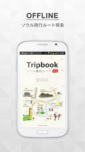 오프라인 서울 여행지 길안내 ソウルナ tripbook