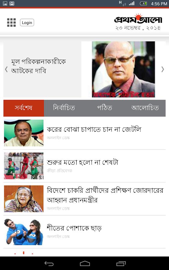 bangladeshi english news paper online