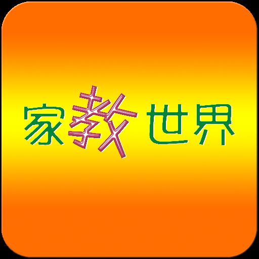 家教世界 新聞 App Store-愛順發玩APP