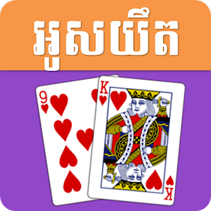 OsYeut – Khmer Card Game for PC and MAC