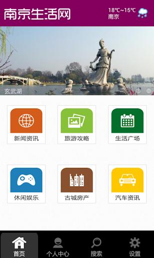 南京生活网