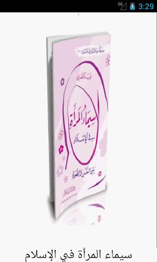 سيماء المرأة في الإسلام
