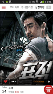 CGV - screenshot thumbnail