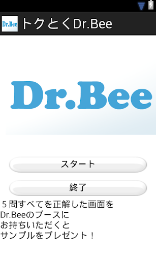とくとくドクタービー