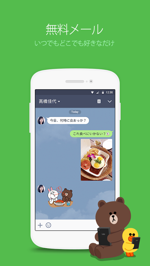 LINE(ライン) - 無料通話・メールアプリ - screenshot