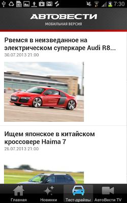 АвтоВести - screenshot