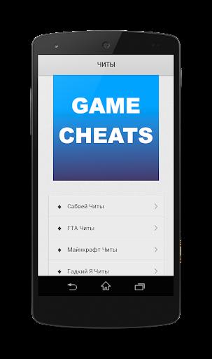 Cheats Hints