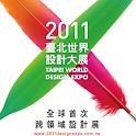 2011臺北世界設計大展 Expo'11 logo
