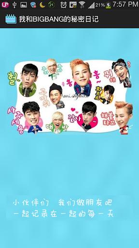 我和BIGBANG的秘密日记
