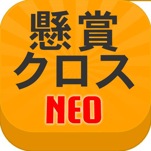 懸賞クロスワードNEO 無料で遊べる! 解謎 App LOGO-APP試玩